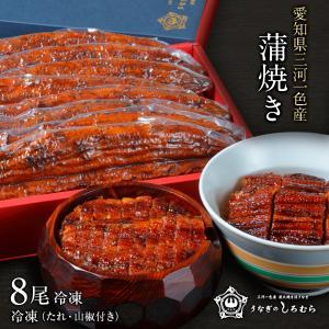 蒲焼き 8尾  (一尾 120g) K-8 鰻    ウナギ うなぎ 国産 三河一色 産 炭火焼き 活うなぎ shiromura