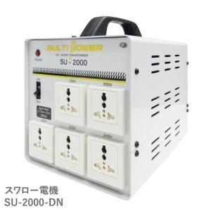 SU-2000-DN 海外用 日本国内用 2000W 変圧器 | 正規代理店 入出力 100V 11...