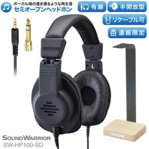 【直販ショップ限定特典付】SW-HP100-SD セミオープン型ヘッドホン / サウンドウォーリアー...