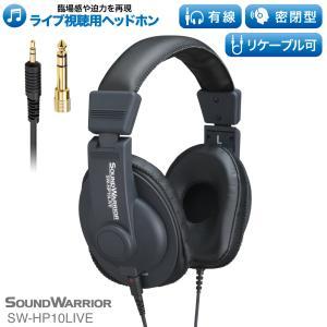 SW-HP10LIVE オンラインライブ視聴用ヘッドホン / サウンドウォーリアーSOUND WAR...