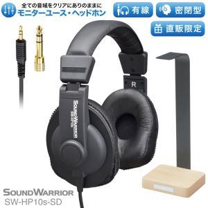 【直販ショップ限定特典付】SW-HP10s-SD モニターユース・ヘッドホン / サウンドウォーリア...