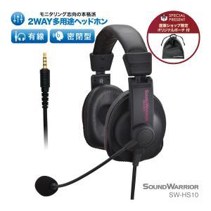 SW-HS10 2WAY多用途ヘッドセット / サウンドウォーリアーSOUND WARRIOR(さうんどうぉーりあ)|shiroshita