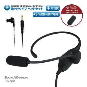SW-NS1 軽量 耳掛けマイク 単一指向性  声が聞きやすい テレワーク オンライン 会議 授業 ...