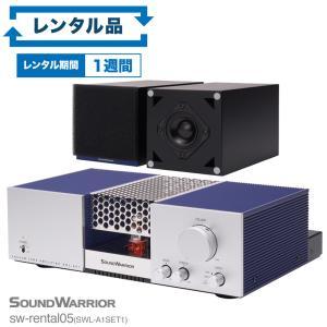 【レンタル品】真空管アンプ&SLR方式バスレフ型スピーカーセット SWL-A1SET1/サウンドウォーリアーSOUND WARRIOR(さうんどうぉーりあ) shiroshita