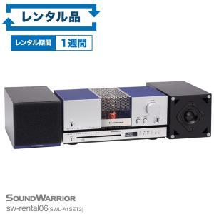 【レンタル品】リビングオーディオシステム SWL-A1SET2/サウンドウォーリアーSOUND WARRIOR(さうんどうぉーりあ) shiroshita