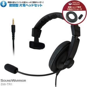 SW-TR1 密閉型 片耳タイプ ヘッドセット 単一指向性 マイク 声が聞きやすい テレワーク オン...