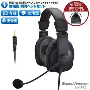 SW-TR2 密閉型 両耳タイプ ヘッドセット 単一指向性 マイク 声が聞きやすい テレワーク オン...