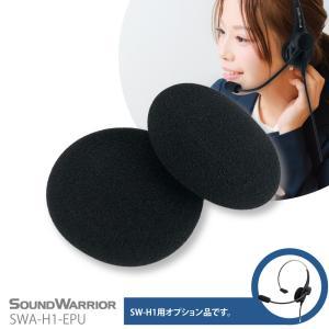 SWA-H1-EPU SW-H1対応 交換用イヤーパッド2個セット  SOUND WARRIOR サウンドウォーリアヘッドセット shiroshita