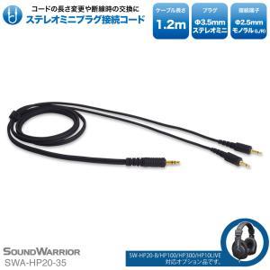 SOUNDWARRIOR SW-HP20用Φ3.5mmステレオミニプラグ接続コード SWA-HP20-35|shiroshita