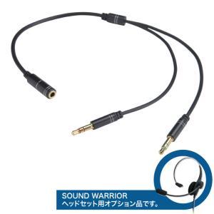 SWA-HS-AS オーディオ変換ケーブル 3.5mmジャックケーブルアダプタ SOUND WARRIOR サウンドウォーリア shiroshita