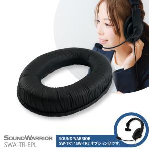 SWA-TR-EPL SW-TR1,TR2対応 交換用イヤーパッド 1個  SOUND WARRIOR サウンドウォーリアヘッドセット shiroshita
