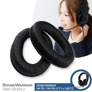 SWA-TR-EPL2 SW-TR1,TR2対応 交換用イヤーパッド 2個セット SOUND WARRIOR サウンドウォーリアヘッドセット shiroshita