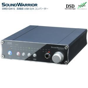 SWD-DA15 高機能USB D/Aコンバーター[SW Desktop-Audioシリーズ] サウ...