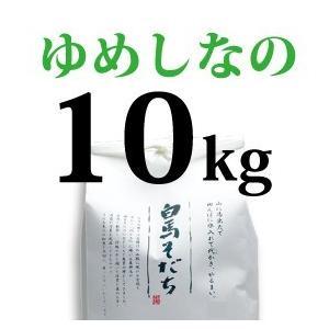 【白馬そだち】長野県白馬村産ゆめしなの 10kg【しろうま農場】|shiroumanoujyo