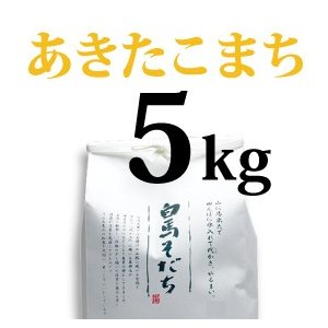 あきたこまち 5kg 令和元年度産 長野県白馬村【しろうま農場】|shiroumanoujyo