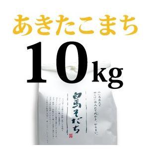 【白馬そだち】長野県白馬村産あきたこまち 10kg【しろうま農場】|shiroumanoujyo