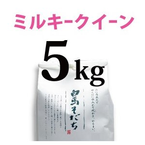 【白馬そだち】長野県白馬村産ミルキークイーン 5kg【しろうま農場】|shiroumanoujyo