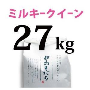 ミルキークイーン 27kg 令和元年度産 長野県白馬村【しろうま農場】|shiroumanoujyo