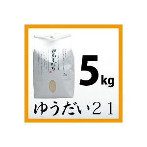 ゆうだい21 5kg 令和元年度産 長野県白馬村【しろうま農場】|shiroumanoujyo