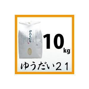 ゆうだい21 10kg 令和元年度産 長野県白馬村【しろうま農場】|shiroumanoujyo