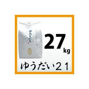 ゆうだい21 27kg 令和元年度産 長野県白馬村【しろうま農場】|shiroumanoujyo