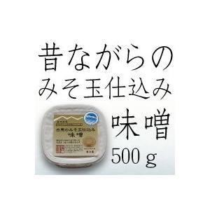 【白馬そだち】みそ玉仕込み味噌500g【しろうま農場】 shiroumanoujyo