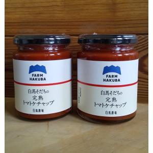【白馬そだち】トマトケチャップ300ml【しろうま農場】|shiroumanoujyo