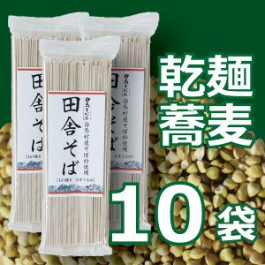 【白馬そだち】田舎そば 乾麺2人前 10袋【しろうま農場】|shiroumanoujyo