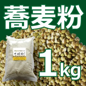 【白馬そだち】そば粉1kg【しろうま農場】|shiroumanoujyo