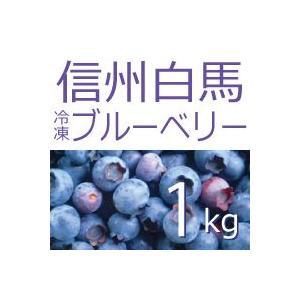 【白馬そだち】冷凍ブルーベリー1kg【しろうま農場】