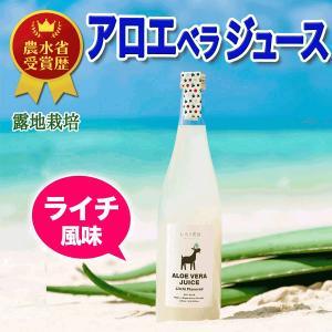 アロエベラジュース ライチ風味  720ml 沖縄 宮古島産 有機JAS【送料無料】|shirounouen