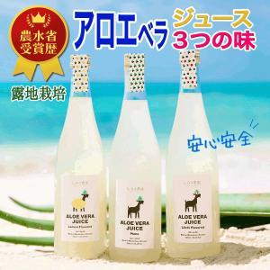 アロエベラ100%生 ジュース・レモン・ライチ風味  720ml 3本セット 有機JAS【送料無料】|shirounouen
