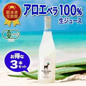 アロエベラ100%生 ジュース 3本セット 沖縄 宮古島 有機JAS【送料無料】|shirounouen