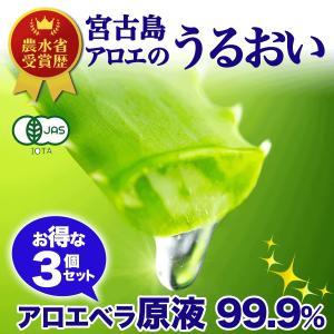 【お得な3個セット】アロエベラ 原液 100% 150ml 宮古島 無農薬|shirounouen