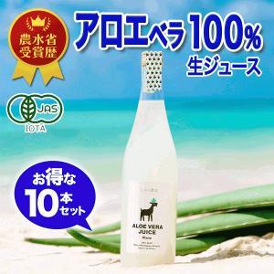 アロエベラジュース 100% 【10本セット】沖縄 宮古島産 有機JAS|shirounouen