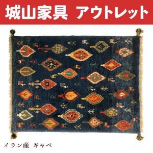 イラン産 ギャベ(ギャッベ)88×60 cm|shiroyamakagu