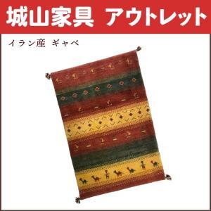 イラン産 ギャベ(ギャッベ)118×78 cm|shiroyamakagu