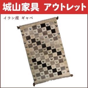 イラン産 ギャベ(ギャッベ)122×77 cm|shiroyamakagu