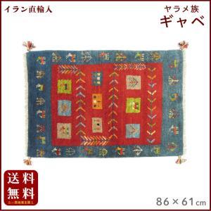 イラン直輸入 ヤラメ ギャベ(ギャッベ)86×61 cm|shiroyamakagu