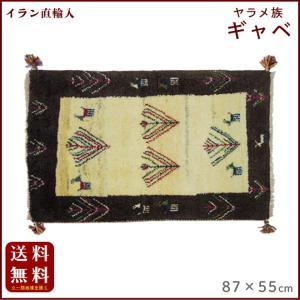 イラン直輸入 ヤラメ ギャベ(ギャッベ)87×55 cm|shiroyamakagu