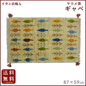 イラン直輸入 ヤラメ ギャベ(ギャッベ)87×59 cm|shiroyamakagu