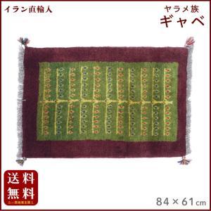 イラン直輸入 ヤラメ ギャベ(ギャッベ)84×61 cm|shiroyamakagu