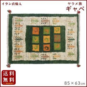 イラン直輸入 ヤラメ ギャベ(ギャッベ)85×63 cm|shiroyamakagu