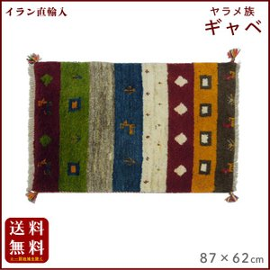 イラン直輸入 ヤラメ ギャベ(ギャッベ)87×62 cm|shiroyamakagu
