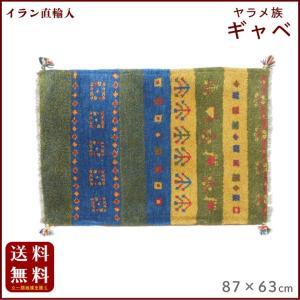 イラン直輸入 ヤラメ ギャベ(ギャッベ)87×63 cm|shiroyamakagu