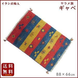 イラン直輸入 ヤラメ ギャベ(ギャッベ)87×66 cm|shiroyamakagu