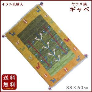 イラン直輸入 ヤラメ ギャベ(ギャッベ)88×60 cm|shiroyamakagu