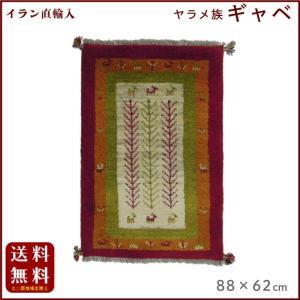 イラン直輸入 ヤラメ ギャベ(ギャッベ)88×62 cm|shiroyamakagu