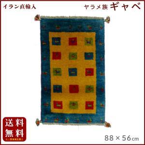 イラン直輸入 ヤラメ ギャベ(ギャッベ)88×56 cm|shiroyamakagu