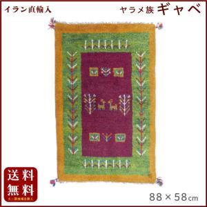 イラン直輸入 ヤラメ ギャベ(ギャッベ)89×58 cm|shiroyamakagu